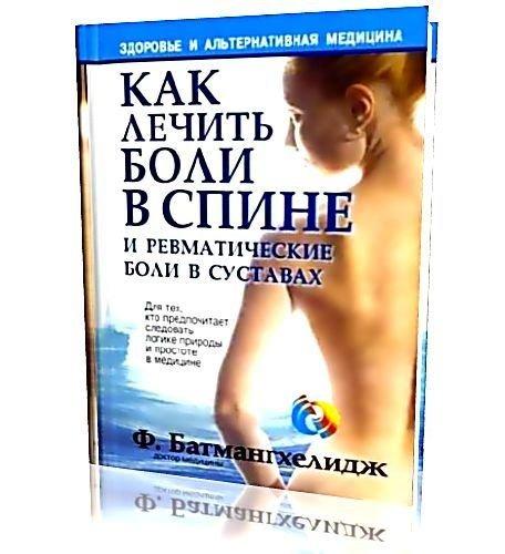 Seljavalu ja reumaatiline liigesevalu